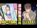 【法律漫画】エロ動画をネットにアップしたスケベ男…全世界に流出し逮捕…【違法動画】