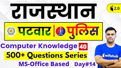 7:00 PM - Rajasthan Police 2019 | Computer Knowledge by Pandey Sir | 500+ Questions Series (Day#14)