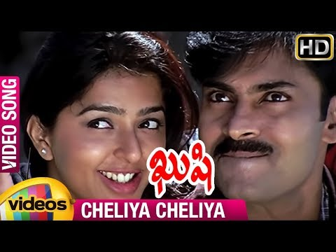 Kushi Telugu Movie Songs | Cheliya Cheliya Full Video Song | Pawan Kalyan | Bhumika | Mango Videos