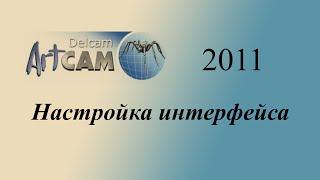 ArtCAM часть 1 . Настройка интерфейса