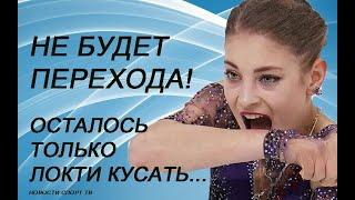 АЛЕНА КОСТОРНАЯ где она теперь будет тренироваться Трансфер к Плющенко не получится