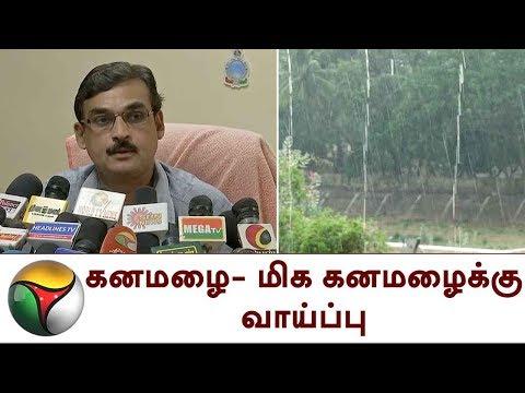 கனமழை- மிக கனமழைக்கு வாய்ப்பு | Weather report | Rain forecast | Tamilnadu rains
