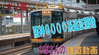 ※速報、阪神9000系、他地区へ遠征開始???