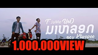 ມາຫລອກ (มาหลอก)T' JaMe Uno FT: NoY KtWoPee ( Official Audio )