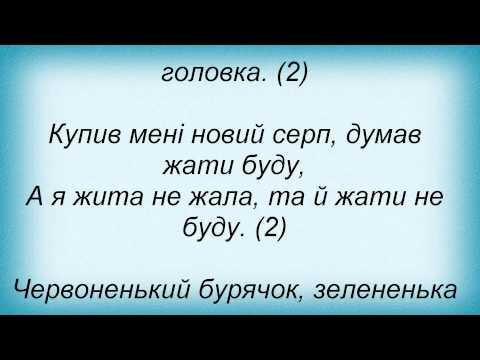 Клип Піккардійська Терція - Червоненький бурячок