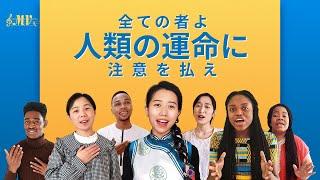 ゴスペル音楽「全ての者よ、人類の運命に注意を払え」 フランス語 MV  日本語字幕