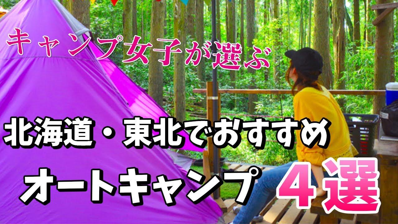 【キャンプ女子】絶対に行きたい!オートキャンプ場おすすめ4選【北海道・東北】