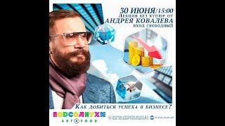 Бизнес лекция Андрея Ковалева #2