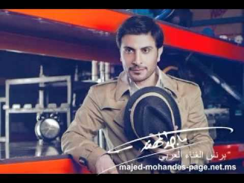 Majed Al Mohandes ماجد المهندس راقي