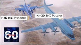 Закроет ли Россия небо над Сирией? Минобороны не ОСТАВИТ без ответа действия ВВС Израиля. 60 минут