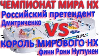 Настольный хоккей-Table hockey-WCh-2011-DMITRICHENKO-NUTTUNEN-Game2-comment-TITOV