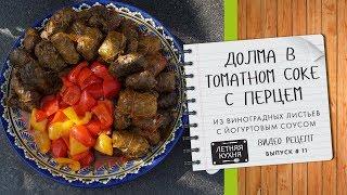 Долма из виноградных листьев в томатном соке с перцем Приготовленная в казане Видео рецепт