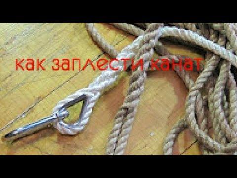 как заплести канат , самый надежный узел, как привязать якорь ,петля без узла