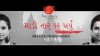 Madi Taru Kanku Kharyu || ManjotDravita - SimplyMusical
