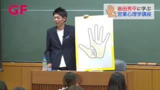 島田秀平が大妻女子大学マネジメントアカデミーで行った講義「手相と営...