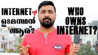 INTERNET ഉടമസ്ഥന്‍ ആര് ?Who owns the INTERNET?How INTERNET Works via Cables?