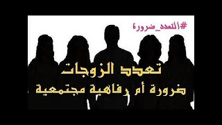 تعدد الزوجات شرع اما انتهاك للمراه (ماتيجي نشوف)