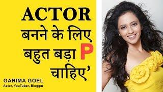 ACTOR बनने के लिए बहुत बड़ा P चाहिए | Interview with Garima Goel | by Abhishek Kumar