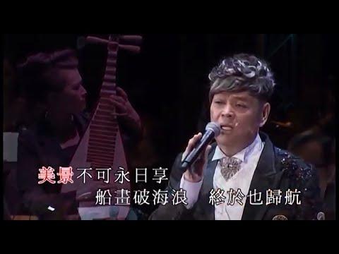 張偉文 - 漁舟唱晚 (靚聲王 X 香港流行管弦樂團 張偉文1314好友弦演唱會) - YouTube