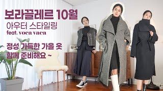 """코트, 멋짐 폭발소재/디테일/실루엣 찐조화~ """"…"""