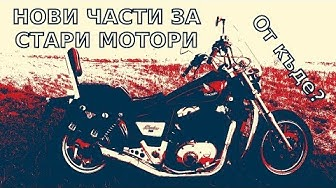 Части за стари мотори / Parts for old bikes