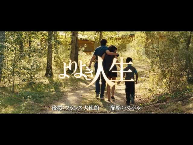 映画『よりよき人生』予告編