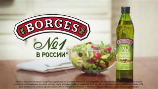 Оливковое масло Borges Extra virgin