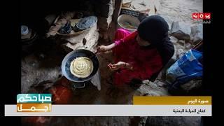 كفاح المرأة اليمنية   صباحكم اجمل