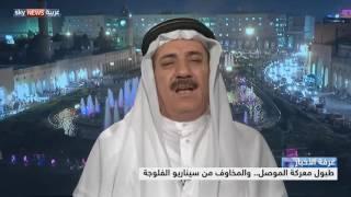 طبول معركة الموصل.. والمخاوف من سيناريو الفلوجة