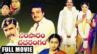 Samsaram Oka Chadarangam - Telugu Full Length Movie - Sarath Babu,Suhasini,Rajendra Prasad