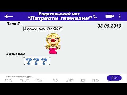 """Чат родителей выпускников  11 """"А"""" 2019"""