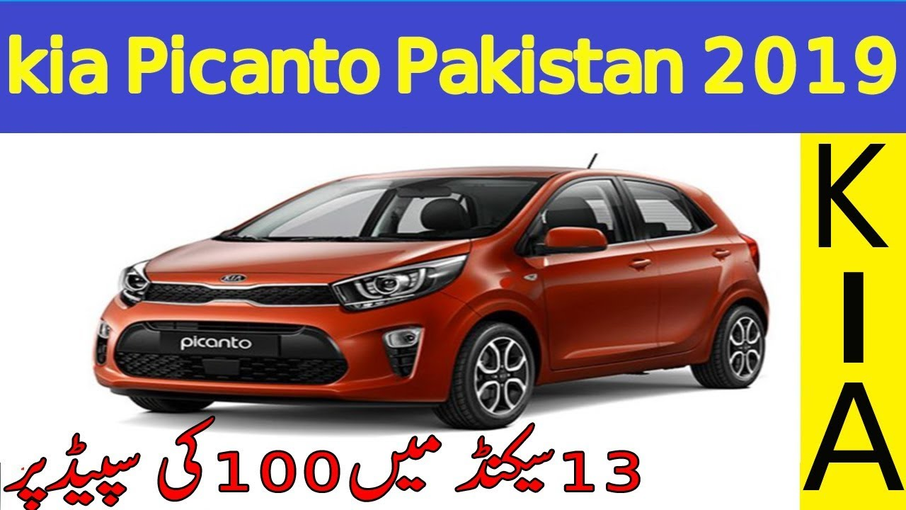 Kia Picanto 2019 Pakistan Launch Date Price Booking Details Review Youtube