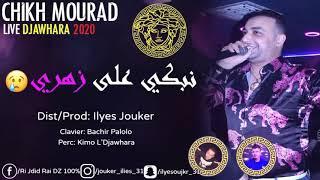 CHIKH MOURAD 2020 - Nabki 3la Zahri- نبكي على زهري⎢Live Djawhara Dj starik ©️