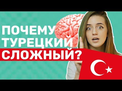 Самые СЛОЖНЫЕ правила турецкого / Ошибки, которые ты сделаешь в турецком языке