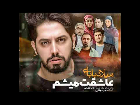 Milad Babaei - Asheghet Misham (New 2017) میلاد بابایی ـ عاشقت میشم