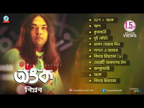 Biplob - Ongko | অংক | Full Audio Album | Sangeeta