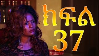 Meleket Drama መለከት - Episode 37