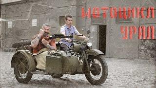 УРАЛ - Мотоцикл войны
