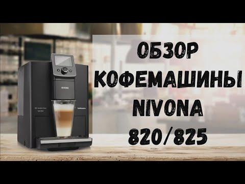 Nivona 820/825. Она же Nivona 821 с распродаж на AliExpress. Обзор кофемашины.