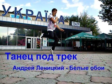 Андрей Леницкий  --  Белые обои Dancer Forever.