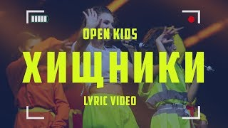 Open Kids - Хищники (official lyric video)