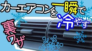 車の冷房(カーエアコン)を劇的に一瞬で冷やす超簡単な裏技!効きが良くなって燃費改善の効果あり!?【ディーズラボ】
