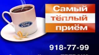 Дилер Форд – Превокс в Москве(, 2015-04-21T15:48:39.000Z)