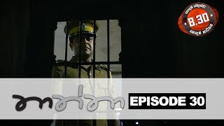Thaththa | Episode 30 | Sirasa TV  23rd September 2018 [HD] Thumbnail