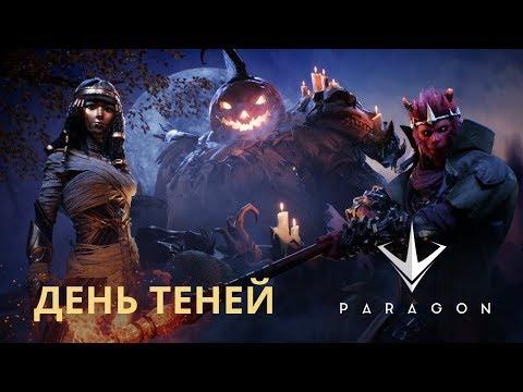видео: paragon - День Теней 2017