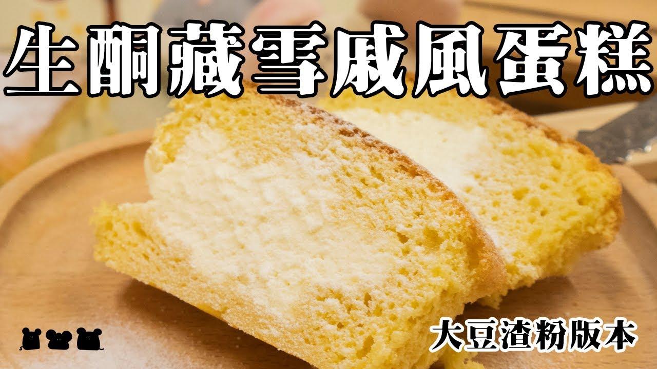 【#食驗品046】生酮藏雪戚風蛋糕 おからシフォンパウンドケーキ + 生クリーム Keto Chiffon Cake with Cream