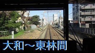 【全区間前面展望その4】小田急 最後の江ノ島線からの各駅停車新宿行き 大和~東林間