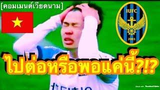 คอมเมนต์ชาวเวียดนาม-หลังสื่อเหงียนตั้งคำถาม-เหงียน-กง-เฟือง-ควรสู้ต่อในเคลีกกับทีมอินชอนหรือกลับบ้าน