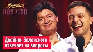 Двойник Президента Зеленского - Этот номер Порвал Зал До Слез