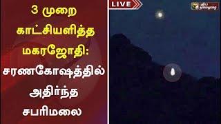3 முறை காட்சியளித்த மகரஜோதி: சரணகோஷத்தில் அதிர்ந்த சபரிமலை | Sabarimala | Makara Jyothi 2020